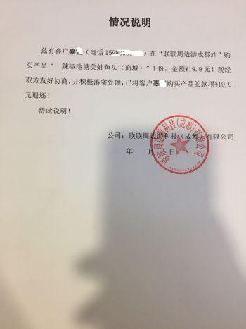 【四川省消费者维权中心】辜先生投诉联联周边游科技公