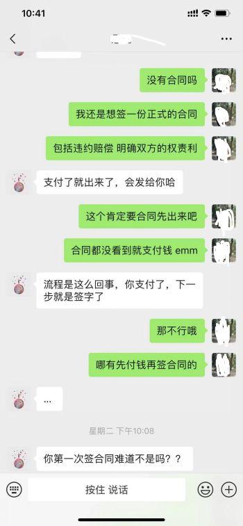 【四川省消费者维权中心】曾女士投诉四川优客星空公寓