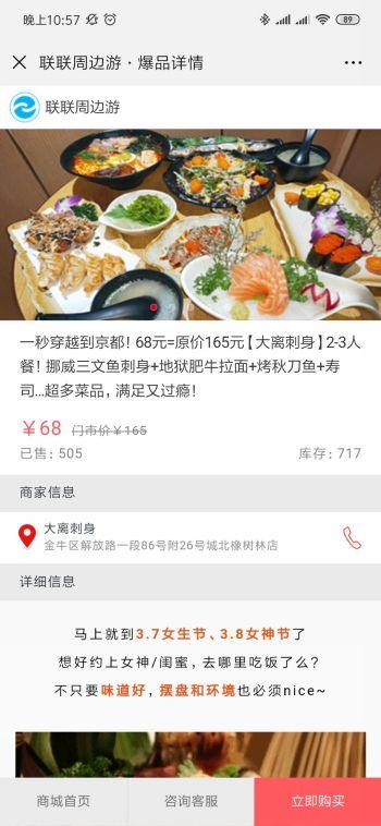 【四川省消费者维权中心】梁先生投诉联联周边游科技公