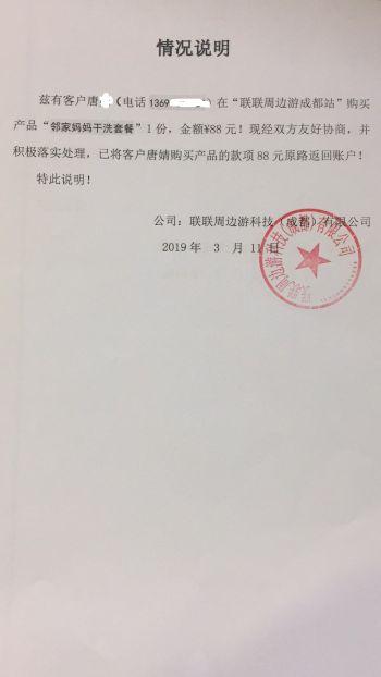 【四川省消费者维权中心】唐女士投诉联联周边游