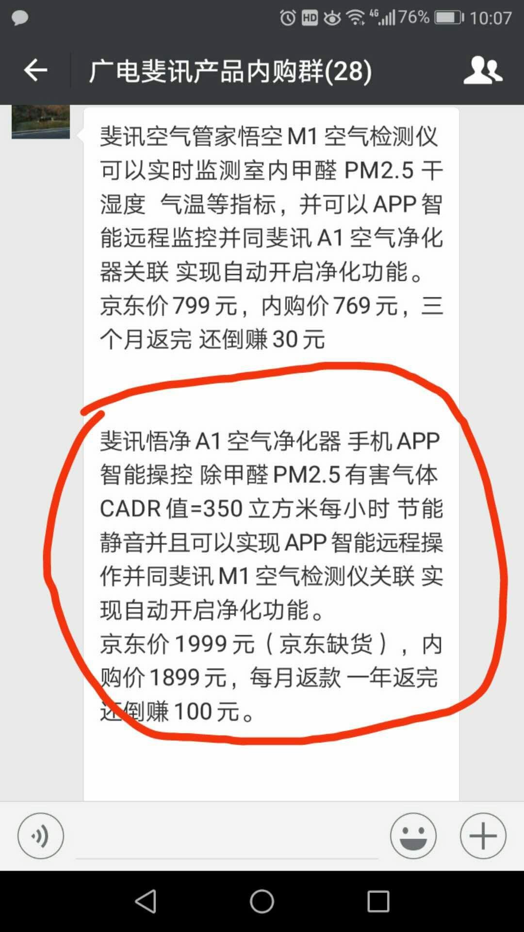 【四川省消费者维权中心】田女士投诉四川广电网络成都