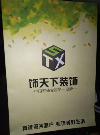 【四川省消费者维权中心】魏女士投诉四川饰天下建筑装