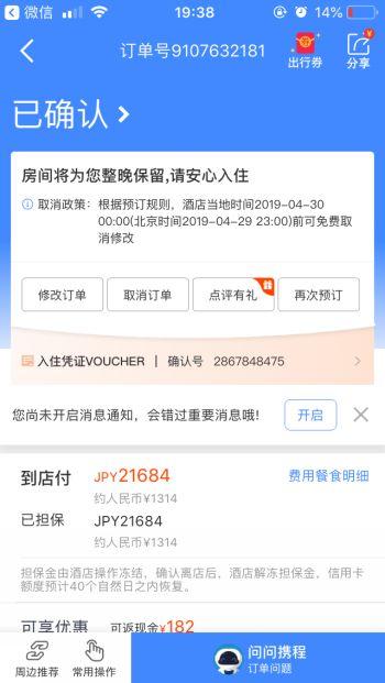 【四川省消费者维权中心】梅女士投诉携程国际有限公司