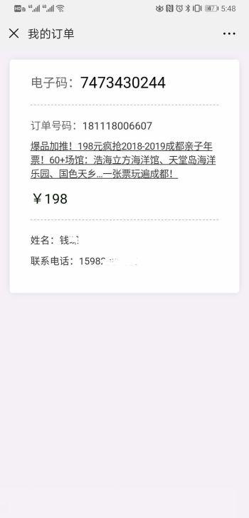 【四川省消费者维权中心】张先生投诉联联周边游科技有
