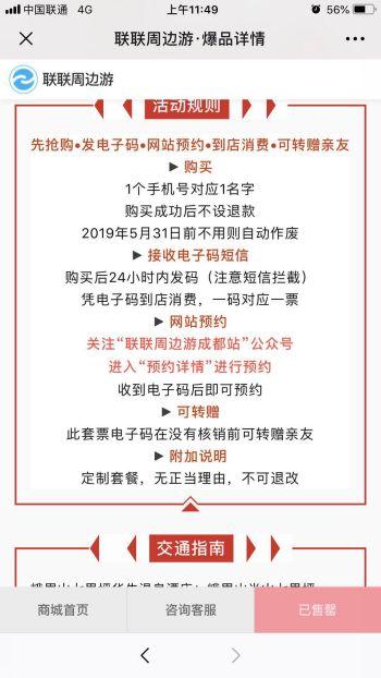 【四川省消费者维权中心】于先生投诉联联周边游科技公