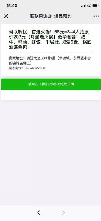 【四川省消费者维权中心】李先生投诉联联周边游科技成