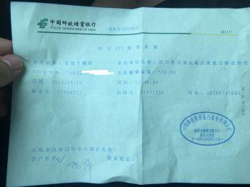 【四川省消费者维权中心】陈先生投诉中国邮政储蓄银行