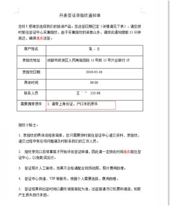 【四川省消费者维权中心】曹女士投诉中港国际旅行社
