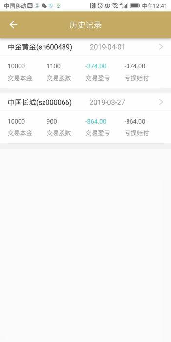 【四川省消费者维权中心】陈小姐投诉深圳前海中恒信瑞