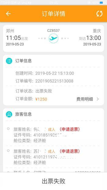 【四川省消费者维权中心】何先生投诉成都乐游商旅科技