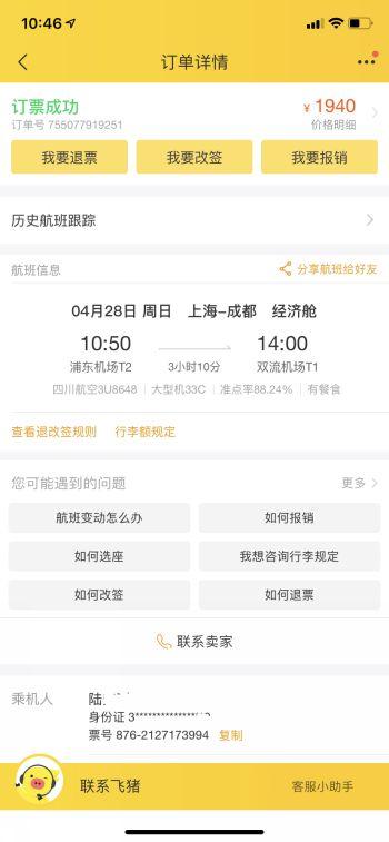 【四川省消费者维权中心】陆先生投诉四川航空股份有限