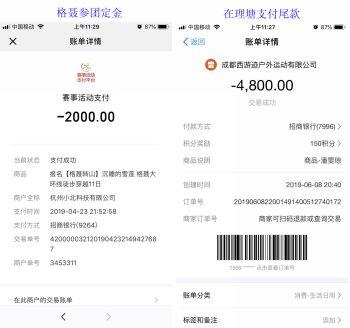 【四川省消费者维权中心】潘女士投诉成都西游迹户外运