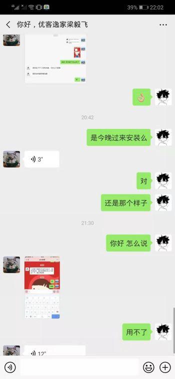 【四川省消费者维权中心】黄先生投诉优客逸家(成都)信