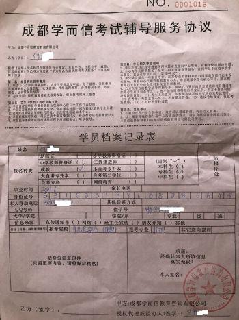 【四川省消费者维权中心】何女士投诉成都学而信教育咨