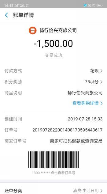 【四川省消费者维权中心】张女士投诉成都畅行怡兴商旅