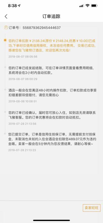 【四川省消费者维权中心】白先生投诉成都天府丽都喜来